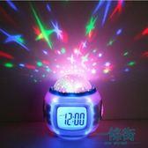 七彩投影定時鬧鐘創意學生個性現代簡約床頭臥室可愛兒童音樂鬧鐘【一條街】