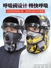 防風面罩騎電動摩托車頭套騎行保暖滑雪雷鋒帽女冬季防風防寒男女騎車面罩 晶彩