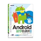 Android初學特訓班(第9版)(附影音/範例/機器學習教學與Kotlin開發入門電子書)