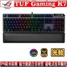 [地瓜球@] 華碩 ASUS ROG TUF Gaming K7 機械式 鍵盤 RGB 電競 光軸 IP56防水防塵