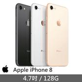 [JS數位] 全新未拆封 現貨出清 Apple iPhone 8 128G 銀 僅此1台