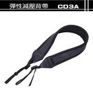 久昱 CD3A 標準型減壓背帶