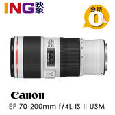 【6期0利率】Canon EF 70-200mm f4 L IS II USM 彩虹公司貨 第二代 望遠變焦鏡頭