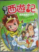【書寶二手書T1/少年童書_XFU】漫畫西遊記:得真經修成正果_鐵皮人美術