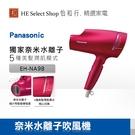 Panasonic國際牌 奈米水離子吹風...