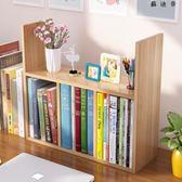 簡約小書架書柜組合置物架