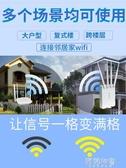 路由器 wifi增強器無線信號放大中繼擴大接收加強擴展器網絡穿墻家用路由器萬能 雙11