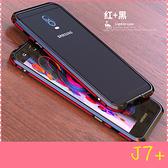 【萌萌噠】三星 Galaxy J7+ / Plus 超薄亮劍 鋁合金雙色金屬邊框保護殼 上下卡扣式 鎖螺絲 外殼 邊框