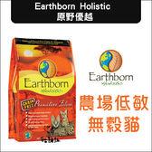 2包送涼墊:Earthborn原野優越〔農場低敏無穀貓,5磅〕