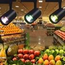補光燈 LED生鮮燈水果專用燈蔬菜燈豬肉燈鮮肉燈鹵熟食燈超市軌道COB射燈