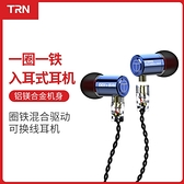 TRN M10 入耳式耳機 有線耳機 耳機 金屬耳機 耳塞 手機電腦通用