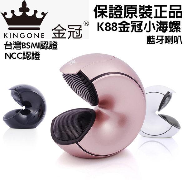 金冠k88小海螺原裝正品!不正包退,藍芽喇叭,台灣BSMI認證,NCC認證通通都有