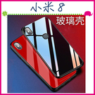 Xiaomi 小米8 mi8 素色背蓋 鋼化玻璃背板保護套 簡約手機殼 全包邊手機套 軟邊保護殼 防摔後殼