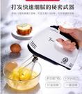 打蛋器220v手持電動家用小型打奶油蛋清雞蛋打髮器蛋糕烘焙自動攪拌機【全館免運】