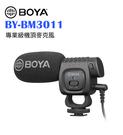 【EC數位】BOYA BY-BM3011 專業級機頂麥克風 防震 錄音 降噪 指向 超心型