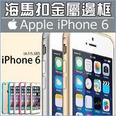 蘋果iPhone 6 Plus4 7 5 5 吋金屬手機邊框海馬扣不影響訊號免螺絲超薄手