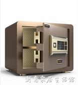 保險箱家用小型隱形全鋼 指紋密碼辦公室 保險櫃 防盜床頭櫃 迷你保管箱  WD中秋節全館免運