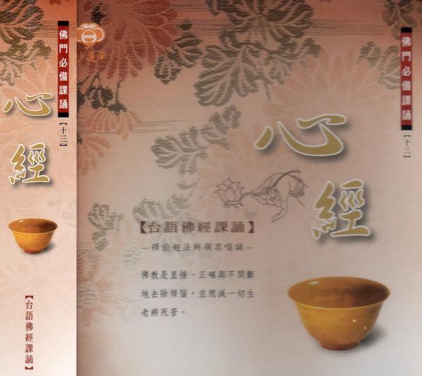 台語佛經課誦13 心經 CD  (音樂影片購)