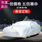 車衣車罩防曬防雨隔熱遮陽罩防塵小轎車通用四季加厚專用汽車外套【免運】