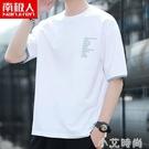 南極人短袖t恤男夏季純棉圓領潮流體恤半袖丅打底衫大碼衣服寬鬆 小艾新品