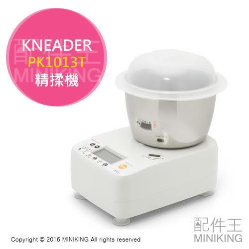 【配件王】公司貨一年保 KNEADER 精揉機 PK1013T 揉麵機 製作麵包 變化多樣 智能操作
