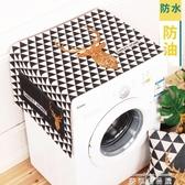 棉麻滾筒洗衣機床頭櫃蓋布萬能蓋巾單開門冰箱罩微波爐布藝防塵麥琪 屋