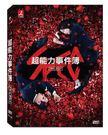 超能力事件簿 1-3套裝 DVD  (音樂影片購)
