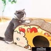 貓抓板窩磨爪器不掉屑別墅瓦楞紙立式貓窩大號耐磨可愛貓咪用品【全館免運】