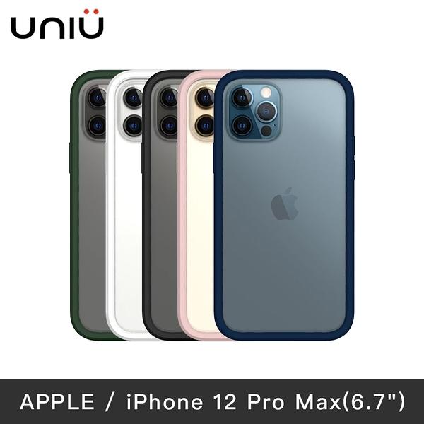 【實體店面】UNIU iPhone 12 Pro Max 6.7吋 SI BUMPER 防摔矽膠框 (含背蓋)