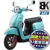【抽三星手機】J-BUBU 115 ABS 送藍芽耳機 鋼鐵大全險(J3-115AIB)PGO摩特動力