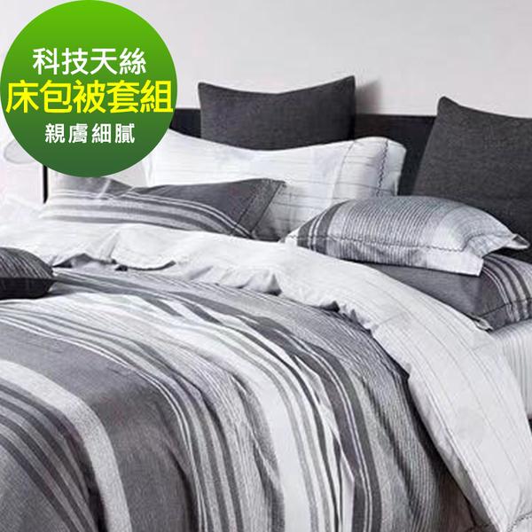床包被套組 / 雙人【紳士品味】含兩件枕套 3M頂級天絲 吸濕排汗專利 戀家小舖台灣製