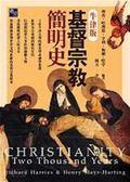 (二手書)基督宗教簡明史