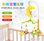 貝恩施新生嬰兒寶寶床鈴0-1歲3-6-12個月玩具音樂旋轉床頭鈴搖鈴QM 藍嵐