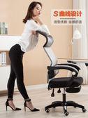 電腦椅 升降電腦椅轉椅家用老板座椅游戲現代簡約人體工學椅子辦公椅電競 榮耀3c