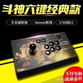 【快出】遊戲搖桿新款框體USB無延遲鬥神電腦街機搖桿手機遊戲搖桿97手柄
