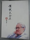 【書寶二手書T3/短篇_IGB】鍾鐵民全集 5散文卷〈一〉_鍾鐵民