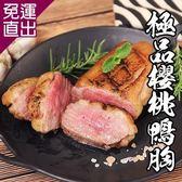 海鮮王 極品櫻桃鴨胸*8包組(350g±10%/包)【免運直出】
