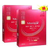【買一送一】Moritek森田胺基酸保濕補水面膜5入(日本製造)+贈二片面膜 效期2022/1
