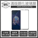【MK馬克】Zenfone 8 Flip 全滿版9H鋼化玻璃保護貼 鋼化膜 玻璃貼 玻璃膜 滿版膜 黑色