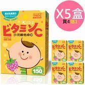 孕哺兒 小兒維他命C + 乳鐵蛋白 嚼錠 150粒 買4送1共5盒 ◤限時55折◢