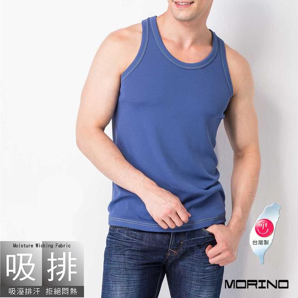 【MORINO摩力諾】吸汗速乾網眼運動背心 淺藍