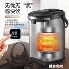 110V伏電熱水瓶出國專用5L升電熱水瓶多功能氣壓式瓶外貿船用 NMS創意新品