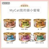 SEEDS惜時[MyCat我的貓小餐罐,6種口味,85g,泰國製](單罐)