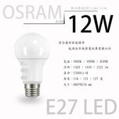 OSRAM 歐司朗 E27 星亮款LED燈泡 12W A100 球泡燈【數位燈城LED Light-Link】符合節能標章