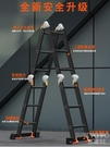 家用折疊伸縮梯子鋁合金人字梯工程梯加厚便攜多功能閣樓升降YJT 【快速出貨】