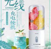 志高便攜式榨汁機家用多功能炸水果小型電動果汁機學生迷你榨汁杯『艾麗花園』