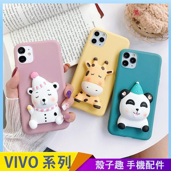 動物立體殼 VIVO X50 pro Y50 Y19 Y12 S1 Y17 V11 V11i V9 手機殼 創意個性 可愛卡通 保護殼保護套 防摔軟殼