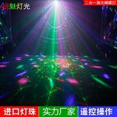 舞台燈光led蝴蝶燈激光燈KTV閃光燈包房燈家用動感單車房七彩燈igo