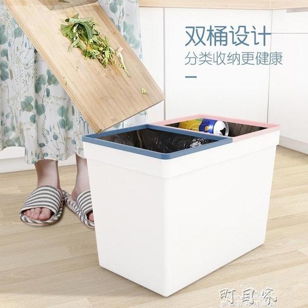 垃圾分類垃圾桶家用大號創意廚房客廳浴室防臭乾濕分離兩用垃圾桶 港仔會社