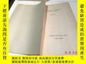 二手書博民逛書店論辛亥革命一個顯著的特點罕見華僑是辛亥革命之母Y23450 邱少